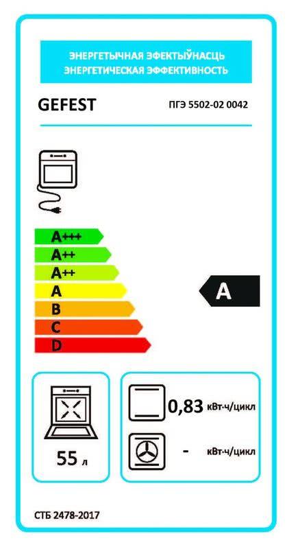 Газоэлектрическая плита Gefest 5502-02 0042
