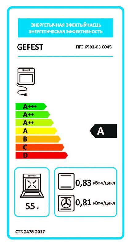 Газоэлектрическая плита Gefest 6502-03 0045 (6502-03 д1к)